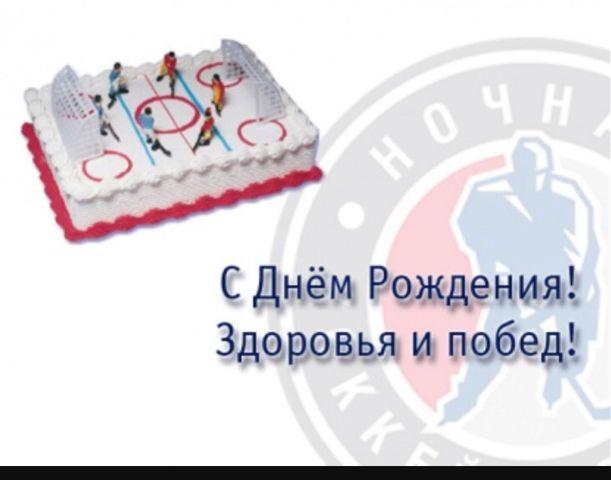 Поздравления с днем рождения для мальчика хоккеиста 95